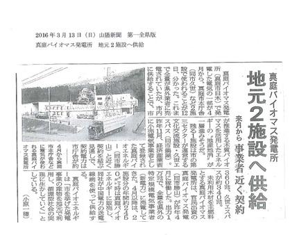 2016年3月13日真庭バイオマス発電所地元2施設へ供給 山陽新聞.jpg