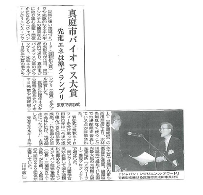 2016年3月16日(水)山陽新聞第2全県版 真庭市バイオマス大賞受賞.jpg