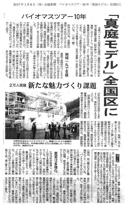 17.1.6 山陽新聞記事.jpg