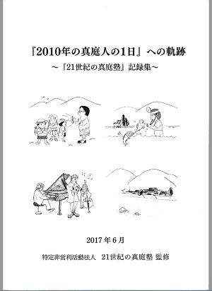 「21世紀の真庭塾」記録集 表紙-1.jpg