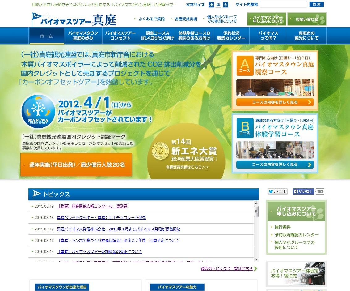 HP受賞用写真(トップ).jpg