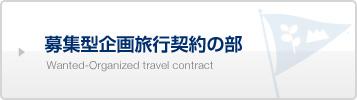 募集型企画旅行契約の部