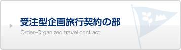受注型企画旅行契約の部