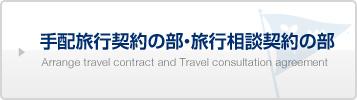 手配旅行契約の部・旅行相談契約の部
